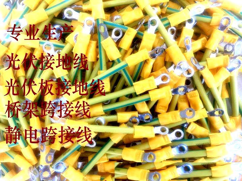黄绿双色避雷接地线纯铜BVR6平方叉形端子线长15公分