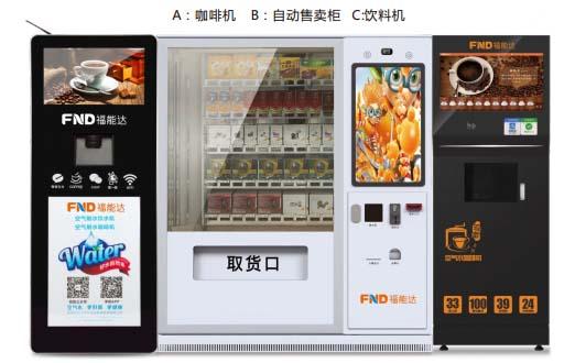 自动售货机生意怎么样