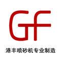 深圳市港豐噴砂設備有限公司