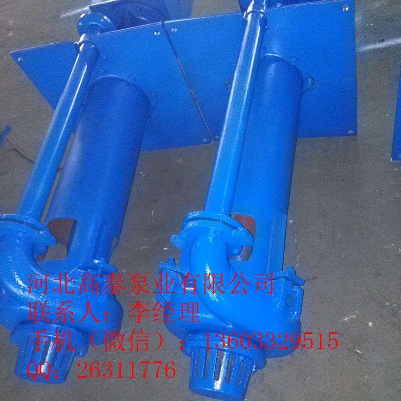 保定80ZJL-36立式渣浆泵