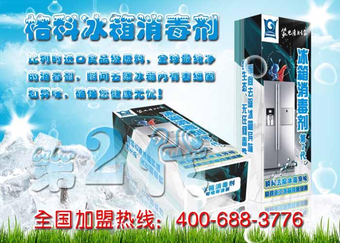 冰箱如何清洗?清洗冰箱赚钱项目招商!!