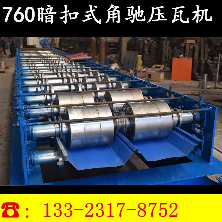 820型760型470型暗扣式角驰压瓦机 角驰彩钢瓦机