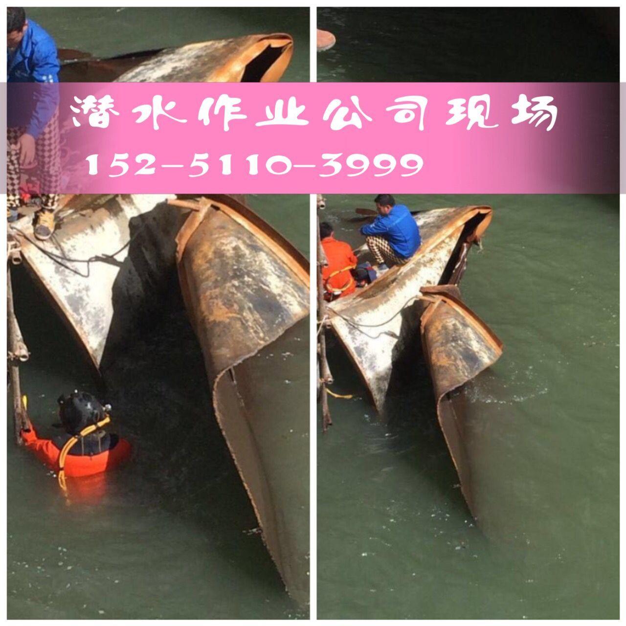丰县水下打捞工程公司报价
