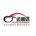 北京广运顺达物流有限公司