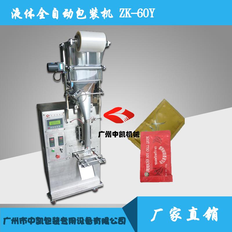 廣州中凱全自動液體包裝機 酒店專用洗發水/沐浴露包裝機價格