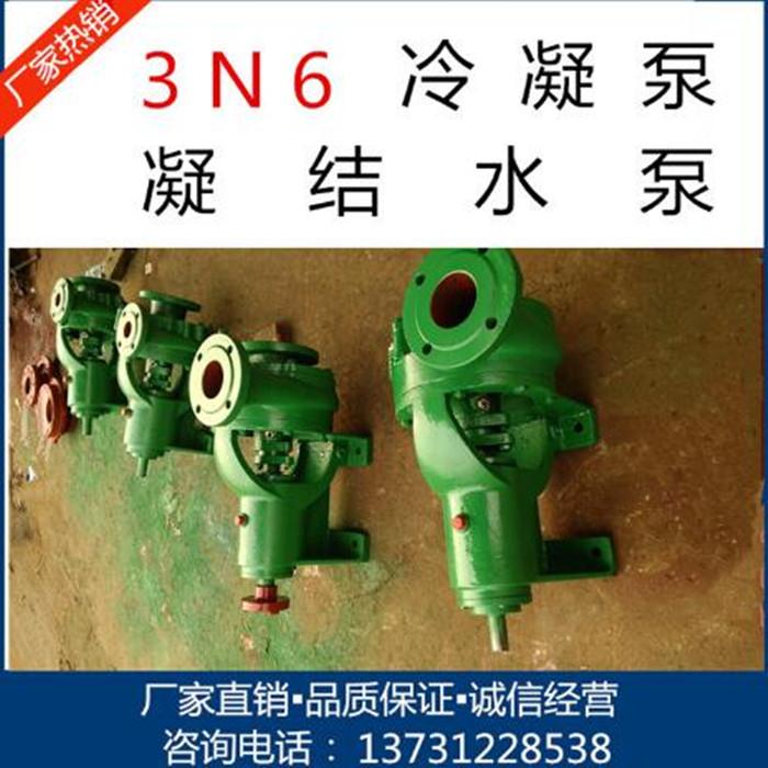 韶关「3N6冷凝泵」使用说明