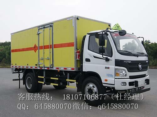 合川福田-欧马可5米7吨爆破器材运输车规格/图片/参数厂家直销