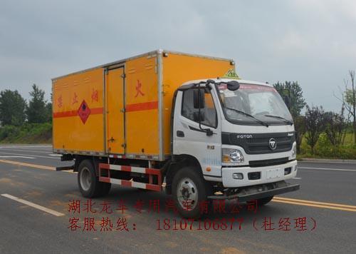 福田欧马可5米易燃气体厢式运输车