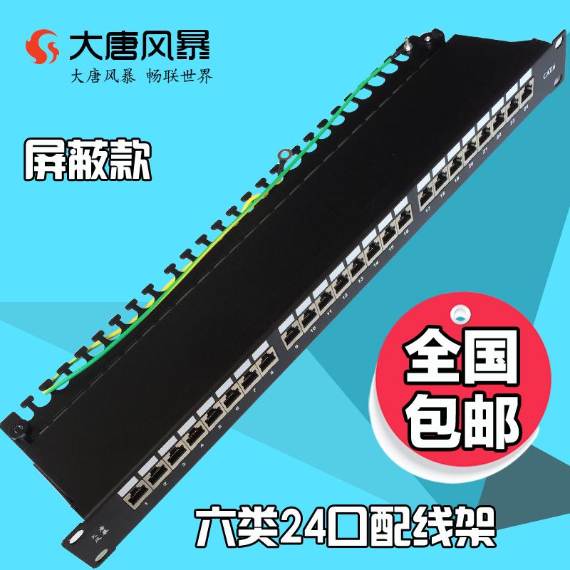大唐风暴 PXJ10-624P 大唐 六类24口屏蔽配线架 6类屏