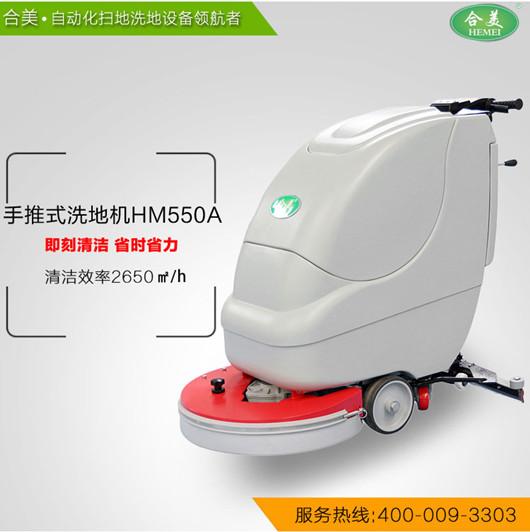 黄岛智能手推式洗地机|黄岛无动力扫地车