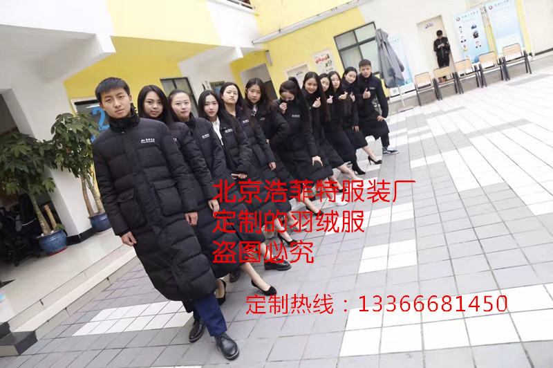 黑龙江不钻绒羽绒服团体定制,北京浩菲特服装厂
