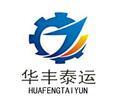 武漢市華豐泰運機電設備有限公司
