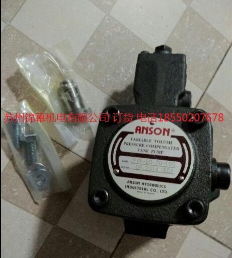 双十一大降价,台湾ANSON安颂叶片泵  PVF-15-55-10