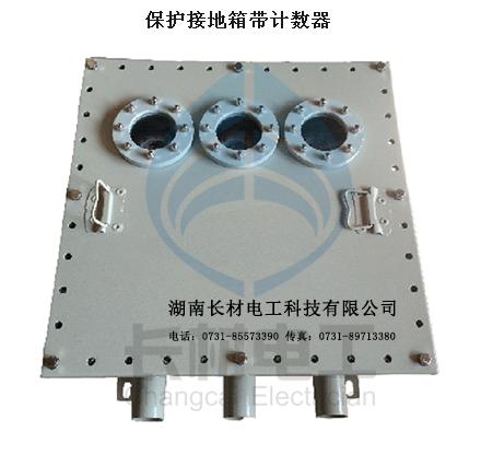 广东 深圳 广州35KV 110KV 220KV 保护接地箱(0型圆型)带计数器