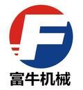 河南富牛机械设备有限公司