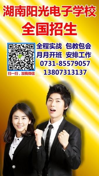 江阴到哪学手机维修【阳光手机维修学校】