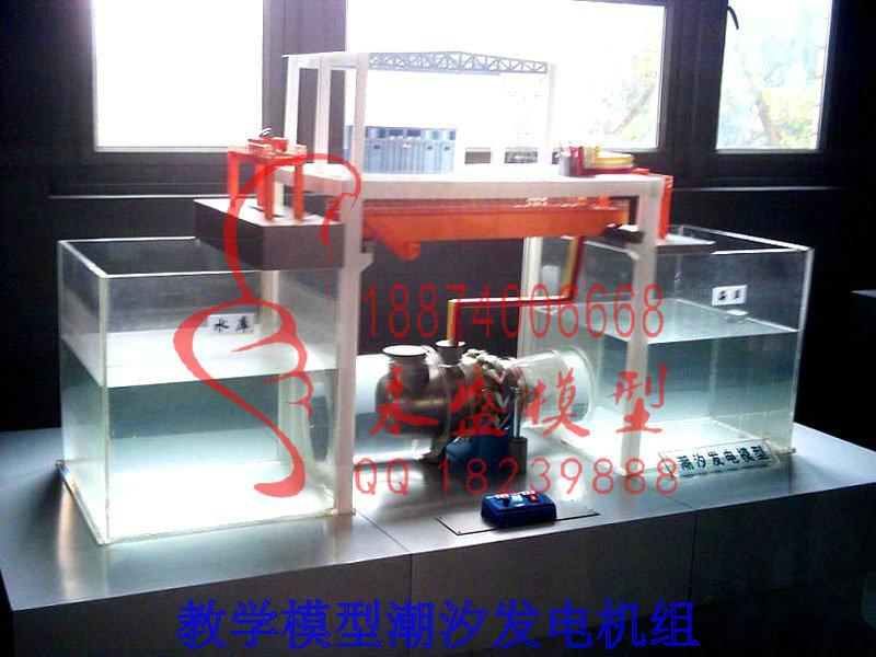 西宁教学模型潮汐发电机组展品模型⊙模型