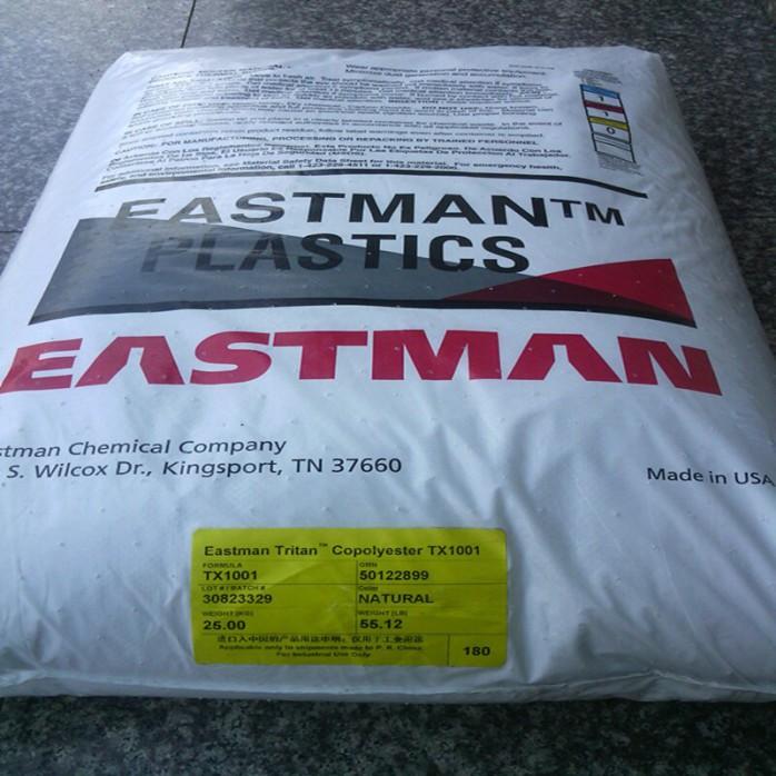 供应伊斯曼petg DN004 耐化学 牙刷柄专用料 PETG原料