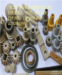 聚四氟回收多少钱一吨湛江高价回收电话_13539908530