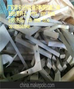 铁氟龙管收购价格茂名高价回收电话_13539908530