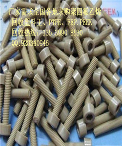 铁氟龙料回收多少钱1公斤清远高价回收电话_13539908530