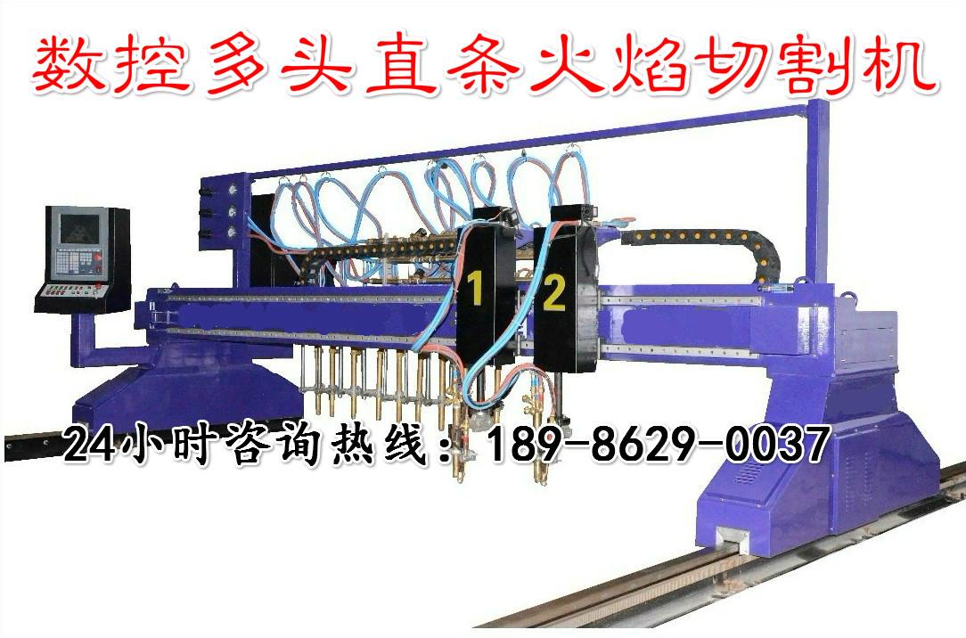 多头直条数控火焰切割机-生产厂家直接报价-价格合理