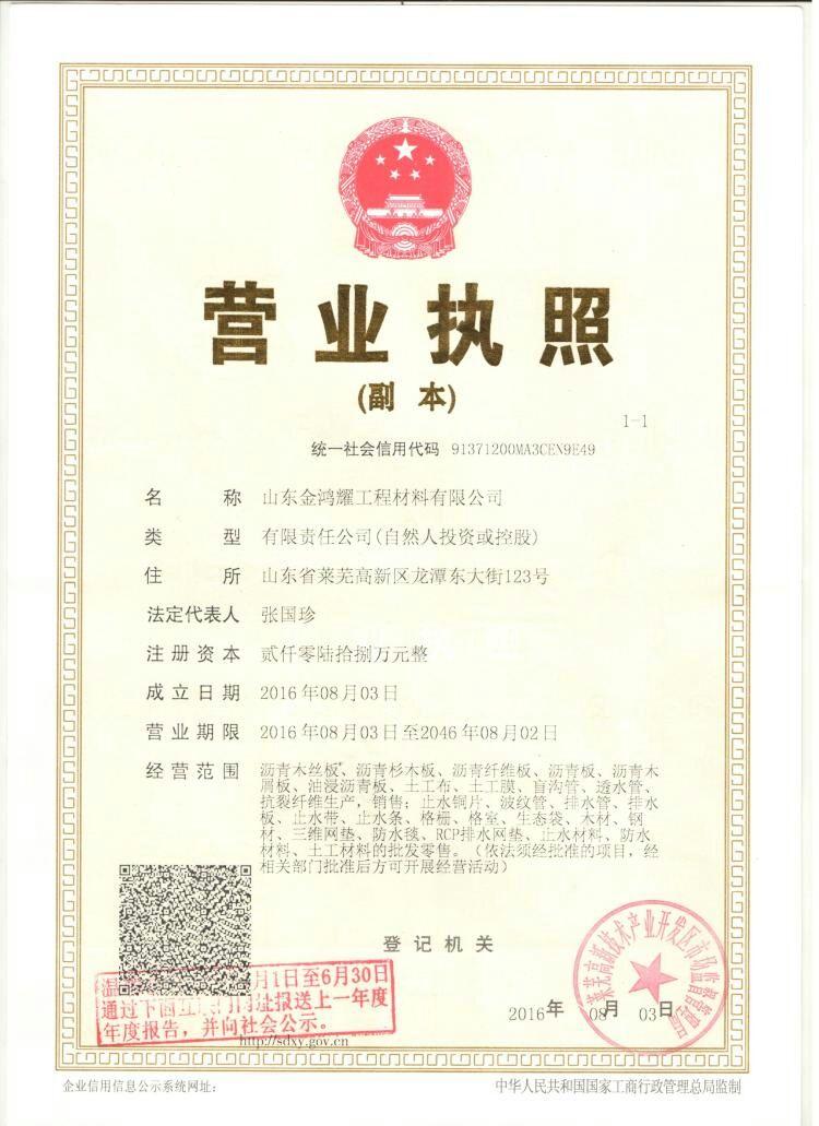 永安铜止水片厂家18563411004《新闻资讯》