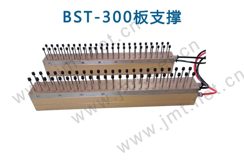 BST-300智能板支撑 厂价直销