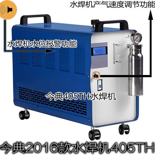 水焊機、鄭州今典氫氧水焊機、鄭州碩豐精密機械有限公司