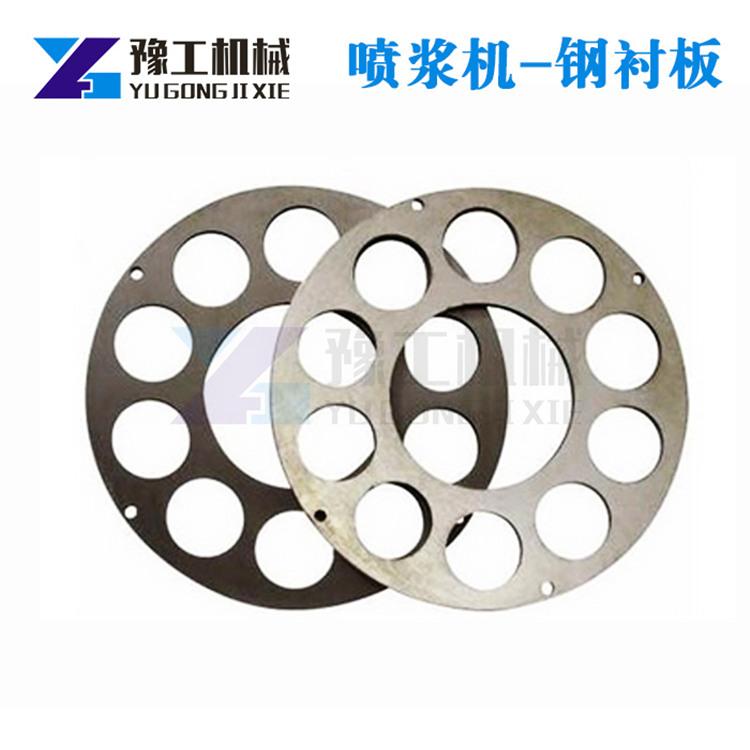 甘肃白银喷浆机钢衬板 摩擦片 喷浆管