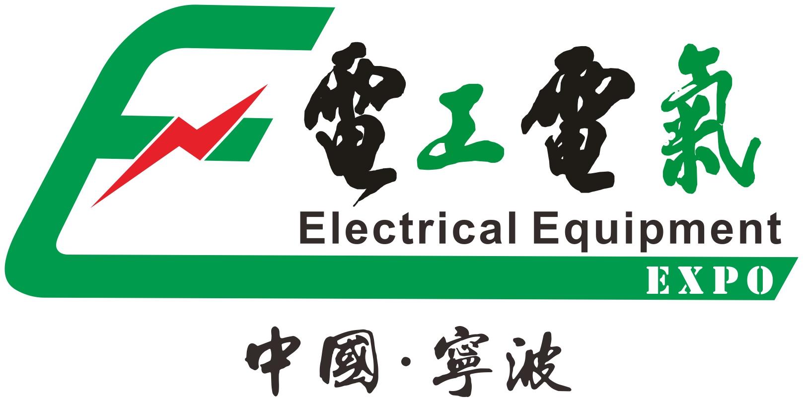 2017深圳电工电气展览会