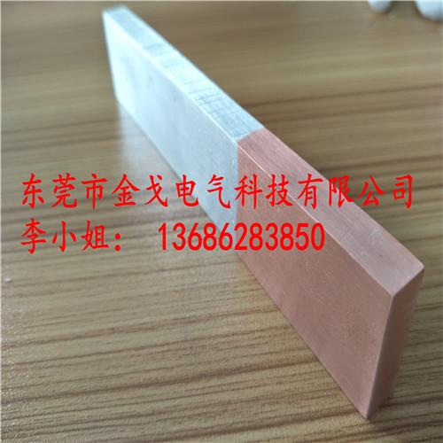 东莞金戈钎焊型铜铝过渡板 摩擦铜铝过渡条