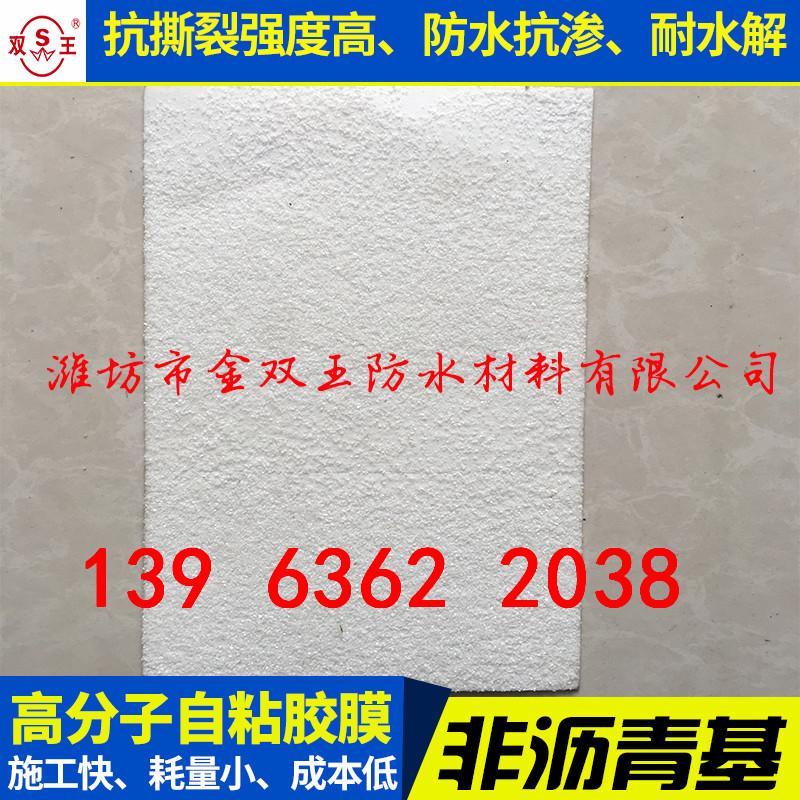 宁波高分子自粘胶膜非沥青基防水卷材多少钱