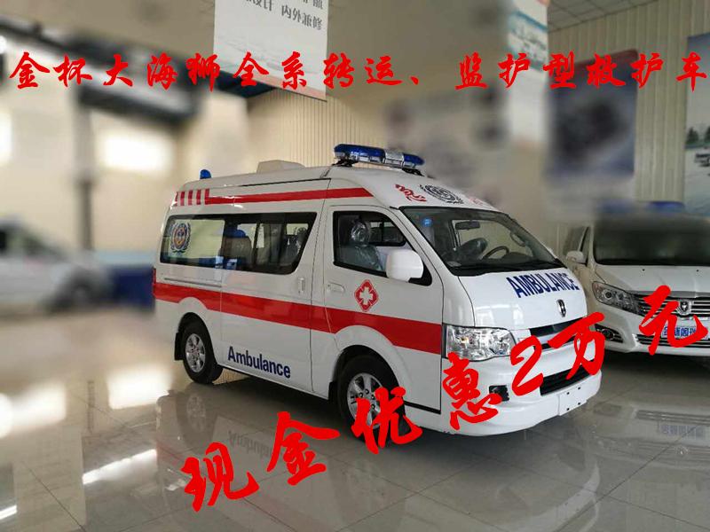 救護車哪里便宜!華北救護車專營店