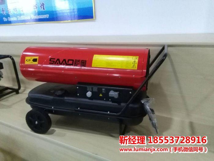 京东正品温室育苗取暖器工业燃油暖风机