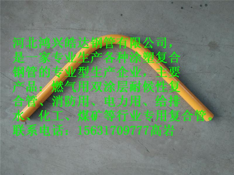 山东滨州燃气用外涂耐候性环氧复合钢管指导价格