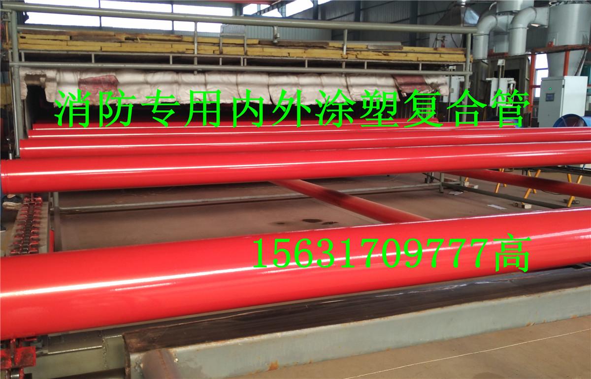 鞍山DN40-200消防用内外涂复合钢管实体厂家
