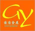 江陰國冶金屬材料有限公司