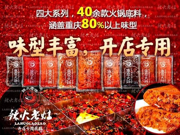 扬州市小火锅底料批发,小火锅加盟,麻辣小火锅料厂家