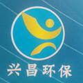 湖南興昌環保科技有限公司