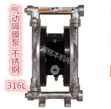 气动隔膜泵QBY3-20 316L不锈钢四氟 汽车 化工生产 煤矿