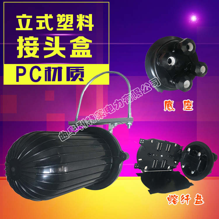 利特莱厂家直销直销 立式接头盒 塑料接续盒 优质光缆金具 电力金具