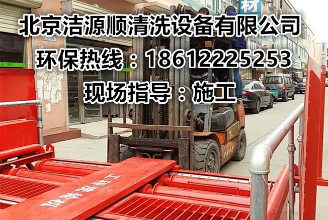 滚轴式洗轮机北京洁源顺使用方法及价格