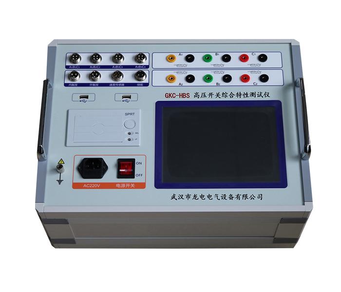 GKC-HBS断路器特性测试仪高压开关动特性测试仪