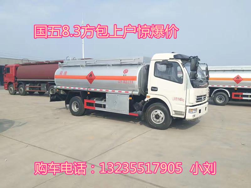 政和县国五5-30吨油罐车包上户可分期多少钱