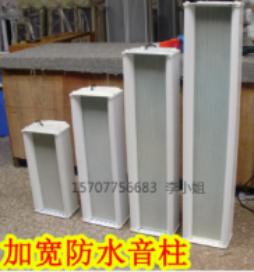 室外防水音柱