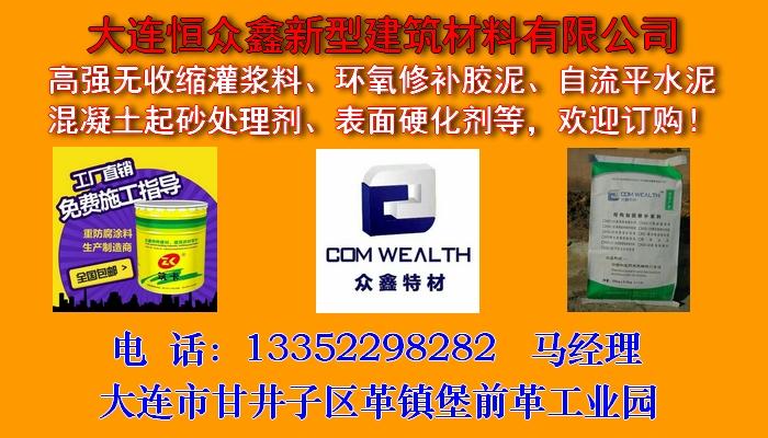 邹城C50灌浆料批发商新闻头条133/5229/8282