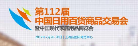 2018上海百货展览会
