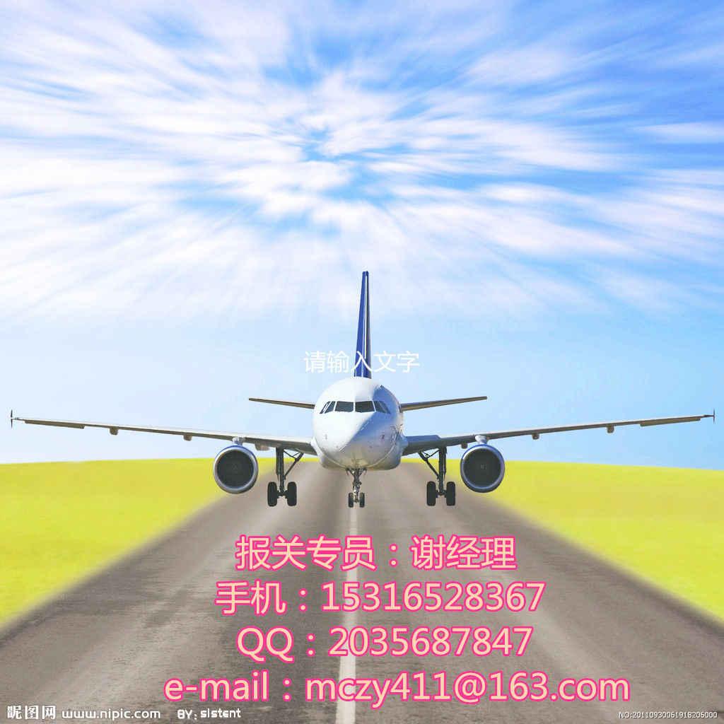 上海机场被税报关代处理