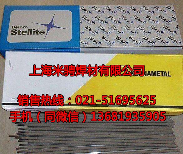 耐磨合金焊条d707厂家/耐磨合金焊条d707(图)